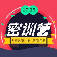 2018省考笔试实战密训营